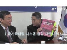 [뉴스타운TV 라이브] 생방송 '긴급시국대담', 시스템클럽 지만원 박사 초대