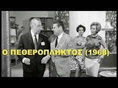 ΕΛΛΗΝΙΚΗ ΤΑΙΝΙΑ 12 HD - YouTube Greek, Cinema, Youtube, Movies, Movie Posters, Films, Cinematography, Film Poster, Greek Language
