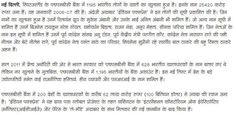 स्विटजरलैंड के बैंक में भारतीयों के 25420 करोड़: अंबानी, बाल ठाकरे की बहू के भी खाते To @PMOIndia @ArvindKejriwal