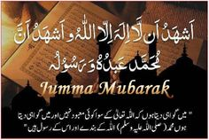 Largest collection of Jumma Mubarak SMS Picture messages. Get all the fresh Jumma Mubarak SMS text messages, Quotes, Wishes, Greetings Jumma Mubarak Messages, Jumma Mubarak Images, Wishes Messages, Text Messages, Juma Mubarak Quotes, Jumma Mubarak Beautiful Images, Jumma Mubarik, Hadees Mubarak, Ramadan Wishes