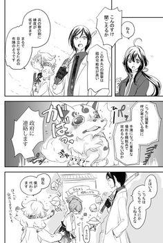 本丸襲撃!?-7-