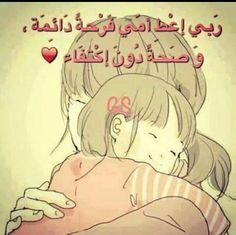 امي Dear Mom, Quran Verses, Loving U, Me Quotes, Prayers, Parenting, Sayings, Anime, Scripts