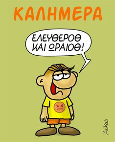 Funny Greek Quotes, Funny Cartoons, Minions, Kai, Good Morning, Peanuts Comics, Humor, Fictional Characters, Instagram