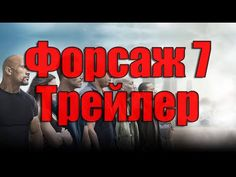 Форсаж 7 Трейлер на русском 2015