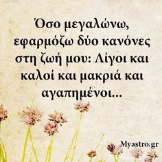 Wise Quotes, Words Quotes, Inspirational Quotes, Special Words, Greek Words, 50th, Wisdom, Thoughts, Live