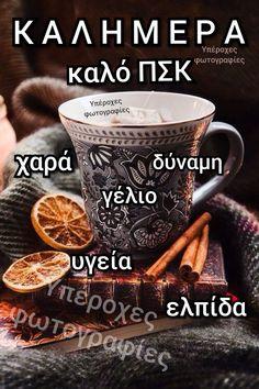 Good Night, Good Morning, Beautiful Pink Roses, Greek, Quotes, Nighty Night, Buen Dia, Quotations, Bonjour