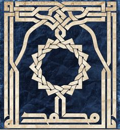 Kufi: Allah-Muhammad الله محمد by Lutfi Johari, via Flickr