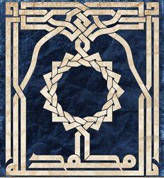 Kufi: Allah-Muhammad الله محمد by Lutfi Johari, via Flickr