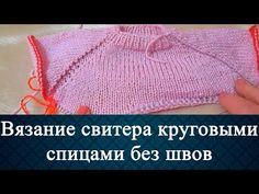 Вязание свитера круговыми спицами без швов. Обсуждение на LiveInternet - Российский Сервис Онлайн-Дневников