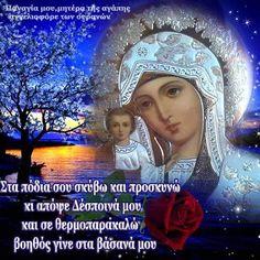 Φωτογραφία Wooden Crosses, Holy Mary, Christian Faith, Wise Words, Beauty Hacks, Prayers, Believe, Greek, Bible