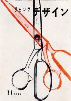 http://vislib.tumblr.com/post/101507342628/userdeck-scissors-1956