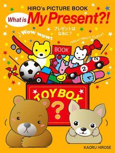 [新刊]  クマのベアくんとお友達のチワワちゃんが「魔法のおもちゃばこ」に聞きました。「ボクたちのクリスマスと、お誕生日のプレゼントはなあに?」さあ答えは!!