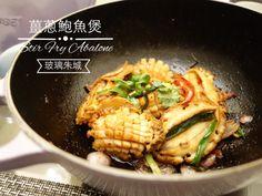 玻璃朱城 | 吃吧 ChiBa78.com 薑蔥鮑魚煲