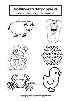 Για να κατεβάσετε τα φύλλα εργασίας σε pdf μορφή κάντε κλικ ΕΔΩ ... Vocabulary, Stencils, Kindergarten, Crafts For Kids, Preschool, Greek, Classroom, Colours, Templates