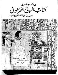 اسرار اوراق التاروت pdf