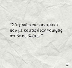 Greek Quotes, Love You, My Love, True Words, Cool Words, Relationship Quotes, Love Story, Texts, Love Quotes
