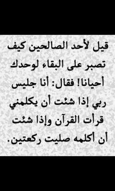 871 Best شواهد Images In 2019 Arabic Quotes Arabic
