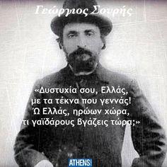 Προφητικό Big Words, Great Words, Words Quotes, Me Quotes, Sayings, Funny Greek Quotes, Funny Quotes, Great Quotes, Inspirational Quotes