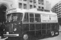 Κινητή βιβλιοθήκη του Δήμου (δεκαετία του 60) Mobile library in Athens during the 60's