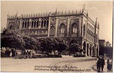 Азербайджанская Академия Наук, находившаяся в здании «Исмаилие», 1947 год