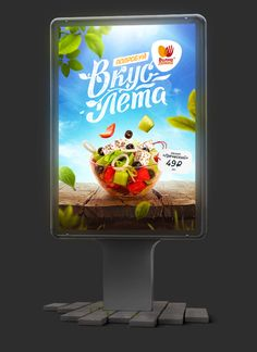 «Вкус лета» | Taste of summer by Pasha Marin, via Behance