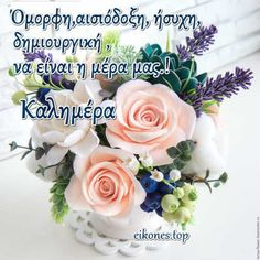 Good Morning Good Night, Floral Wreath, Wreaths, Gifts, Anna, Greek, Ideas, Quote, Inspiring Sayings