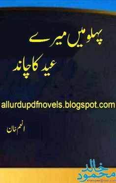 All Urdu PDF Novels: Pehlu Mein Mere Eid Ka Chand By Anum Khan