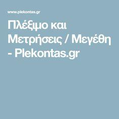 Πλέξιμο και Μετρήσεις / Μεγέθη - Plekontas.gr