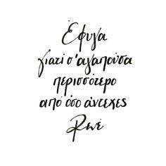 Couple Quotes, Movie Quotes, Quotes Quotes, Rainer Maria Rilke, Love Facts, John Keats, Sylvia Plath, Emily Dickinson, Anais Nin