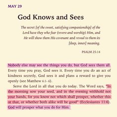 God knows and sees..