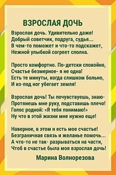 (78) Одноклассники Free To Use Images, Different Quotes, Baby Quotes, Words Quotes, Holiday Parties, Cool Words, Verses, To My Daughter, Prayers