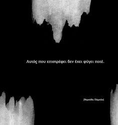 ποτέ Best Quotes, Love Quotes, Funny Quotes, Inspirational Quotes, Broken Love, Words Worth, Greek Quotes, English Quotes, Poetry Quotes