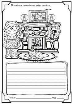 Christmas Crafts, Xmas, Greek Language, Dyslexia, Speech Therapy, Special Education, Classroom, Joy, Teaching
