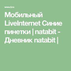 Мобильный LiveInternet Синие пинетки | natabit - Дневник natabit |