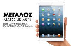 Μεγάλη κλήρωση με δώρο 1 iPAD mini Ipad Mini, 1, Games, Gaming, Plays, Game, Toys