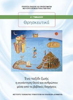 Μεταβατικά βιβλία του Μαθήματος των Θρησκευτικών του Γυμνασίου σε pdf (2020)