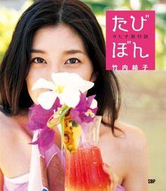 たびぼん 竹内結子 (Yuko Takeuchi) タヒチ旅日誌 (Angel Works):Amazon.co.jp:本