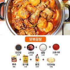 이것만 알면 고기요리 마스터 가능!!! 고기요리별 황금 양념장 모음 -자취요리-안녕하세요!자취생으로 살아... K Food, Food Menu, Cooking Recipes For Dinner, No Cook Meals, Food Design, Cafe Food, Food Festival, Korean Food, Food Plating