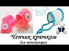 Теплый ЧЕПЧИК крючком для начинающих. ОЧЕНЬ ПРОСТО Crochet Baby Hat - YouTube