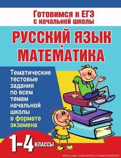 РУССКИЙ ЯЗЫК И МАТЕМАТИКА 1-4 КЛАСС
