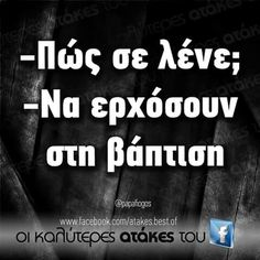 Funny Greek Quotes, Greek Memes, Funny Picture Quotes, Funny Photos, Very Funny Images, Bad Humor, English Jokes, Magic Words, Try Not To Laugh