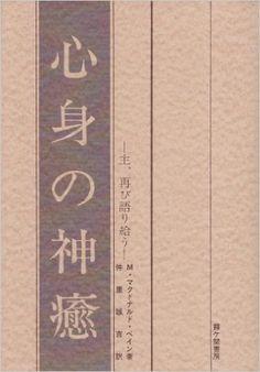 心身の神癒―主、再び語り給う | M・マグドナルド・ベイン, 仲里 誠吉 | 本 | Amazon.co.jp