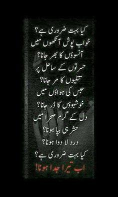 Urdu Quotes, Quotations, Heart Touching Lines, Iqbal Poetry, Broken Words, Urdu Words, Love Poetry Urdu, Psychic Readings, Deep Words