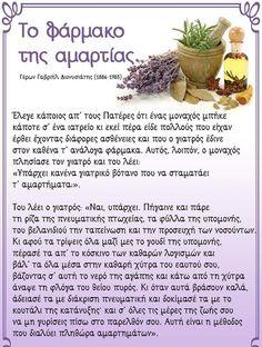 Orthodox Prayers, Greek Quotes, Spiritual Quotes, Wise Words, Christ, Ethnic Recipes, Amsterdam, Faith, Spirit Quotes