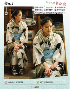 Yu Aoi in Osen. watch it for the clothes, the food, and the human warmth! Traditional Kimono, Traditional Fashion, Traditional Outfits, Japanese Outfits, Mori Girl, Yukata, Japanese Kimono, Japan Fashion, Kimono Fashion