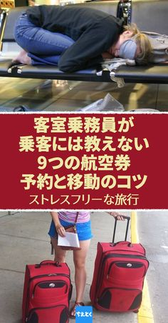 Nine flight ticket reservations and transfers that passengers don& tell passengers .- 客室乗務員が乗客には教えない Nine flight ticket reservations and travel tips that cabin attendants don& tell passengers trip ticket reservation connection baggage - Travelling Tips, Travel Tips, Travel Destinations, Life Hacks, Knowledge, Viajes, Road Trip Destinations, Travel Advice, Destinations