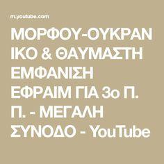 ΜΟΡΦΟΥ-ΟΥΚΡΑΝΙΚΟ & ΘΑΥΜΑΣΤΗ ΕΜΦΑΝΙΣΗ ΕΦΡΑΙΜ ΓΙΑ 3ο Π. Π. - ΜΕΓΑΛΗ ΣΥΝΟΔΟ - YouTube Youtube, Calm, Youtubers, Youtube Movies