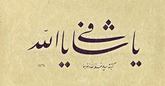 © Sevim Şirikçi - Levha - Yâ Şâfi Yâ Allah Islamic Calligraphy, Caligraphy, Calligraphy Art, Islamic World, Islamic Art, Arabic Art, Sufi, Religious Art, Draw