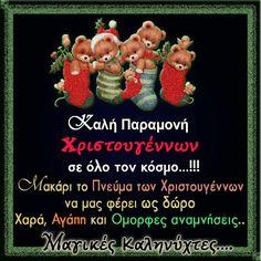 Christmas Blessings, Christmas Wishes, Christmas Photos, Christmas And New Year, Merry Christmas, Xmas, Christmas Ornaments, New Year Greetings, Greek Quotes