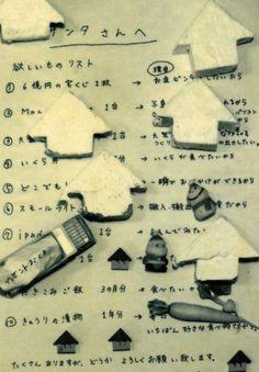 PRINT SHOW2013 artist:No.3 安齋 歩見 ANZAI Ayumi ED /60 *作品タイトル To サンタ *技法 リトグラフ(写真製版、ミクストメディア) *画面サイズ 144mm×100mm